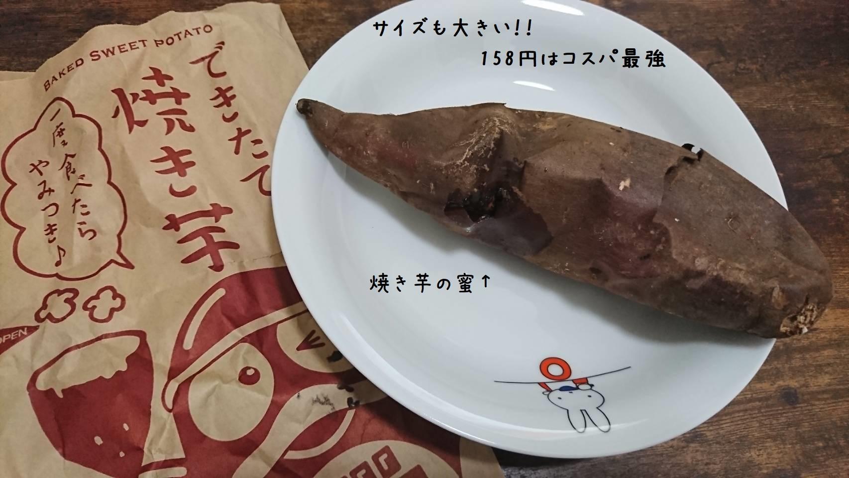 ドンキ焼き芋